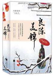 180立封-良陈美锦.jpg