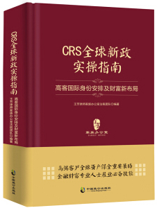 《CRS全球新政实操指南》立体带腰封.jpg
