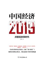中国经济 附件.png
