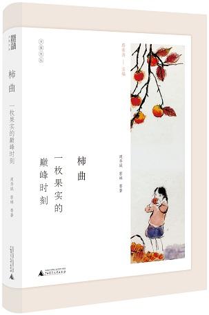 乡居文丛-柿曲立体.jpg