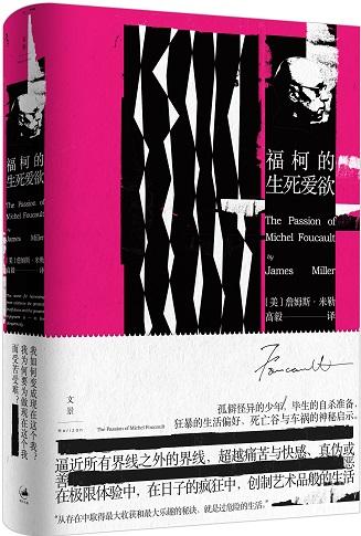 福柯生死爱欲 立体书影 带腰封(1).jpg