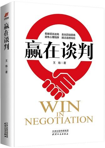赢在谈判-立体.jpg