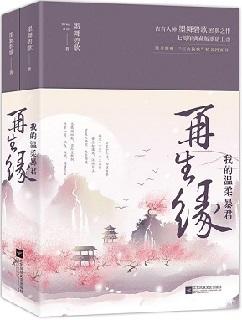 03立封-再生缘:我的温柔暴君.jpg