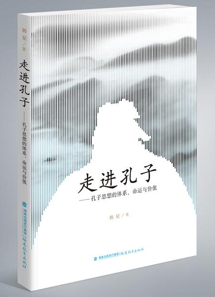 《走进孔子——孔子思想的体系、命运与价值》