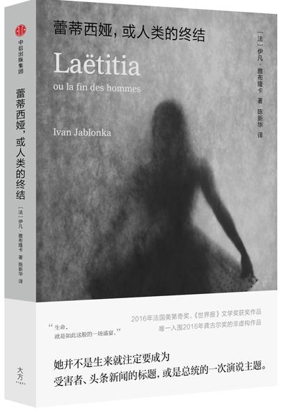《蕾蒂西娅,或人类的终结》立体封-封面-带腰封.jpg