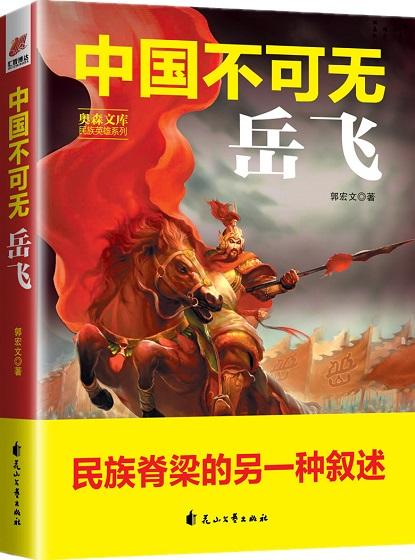 《中国不可无岳飞》立体.jpg