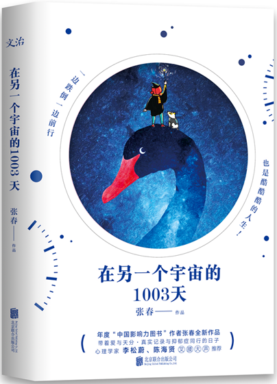 《在另一个宇宙的1003天》