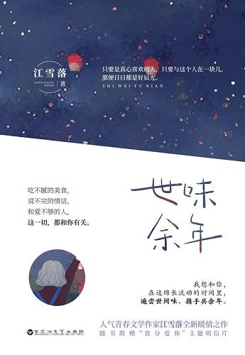 04平封-世味余年(带书封).jpg