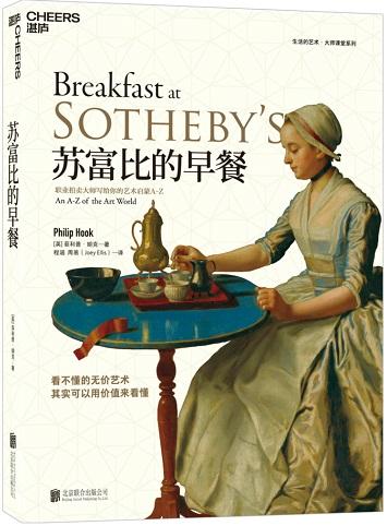 《苏富比的早餐》立体封.jpg