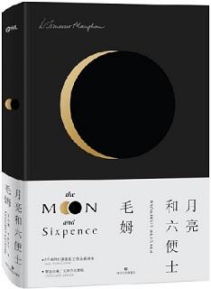 《月亮和六便士》腰封立体180806.jpg