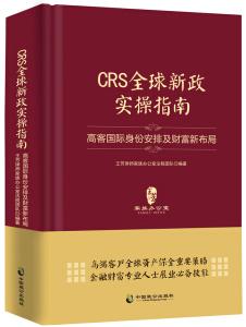 《CRS全球新政实操指南:高客国际身份安排及财富新布局》