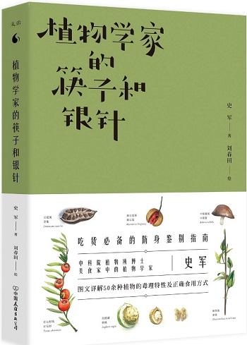 《植物学家的筷子和银针》