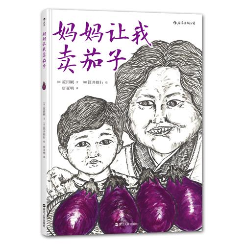 一本可以和孩子谈论生死、挫折和成长的绘本