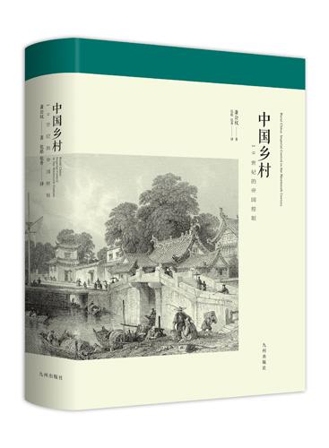 中国乡村——19世纪的帝国控制