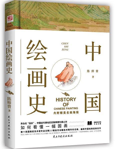 《中国绘画史》
