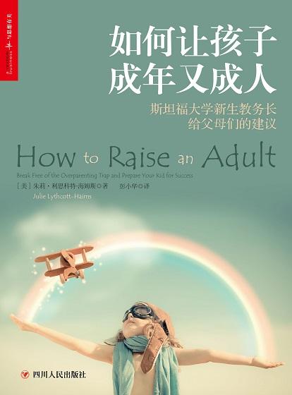 《如何让孩子成年又成人》