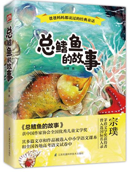 《总鳍鱼的故事》