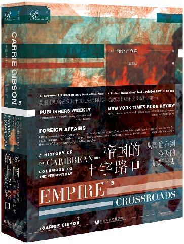 帝国的十字路口