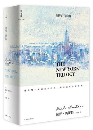 侦探小说《纽约三部曲》
