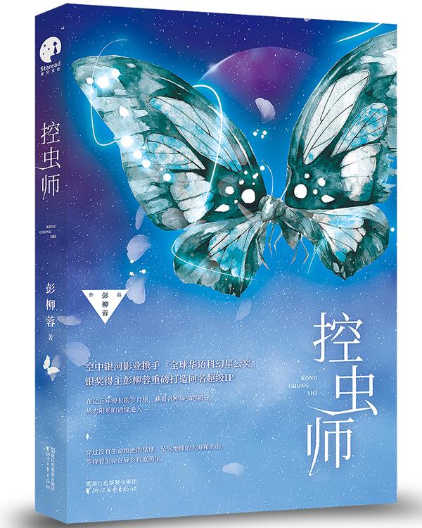 彭柳蓉科幻巨制《控虫师》出版