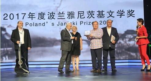 中国诗人吉狄马加获2017年度波兰雅尼茨基文学奖