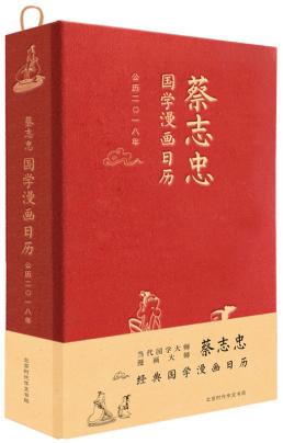 《蔡志忠国学漫画日历》用看漫画的方式学习国学文化