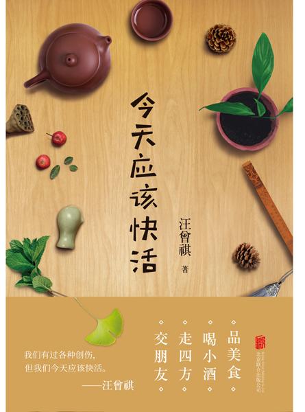 汪曾祺生活散文雅趣精选《今天应该快活》出版面世