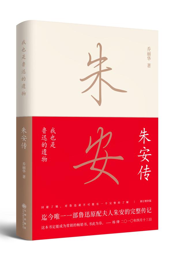 《我也是鲁迅的遗物:朱安传》出版 鲁迅原配夫人朱安走到大众面前