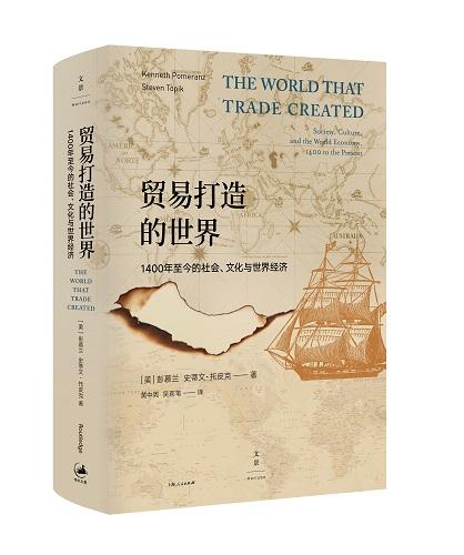 《贸易打造的世界》出版:多重维度看六百年贸易变迁