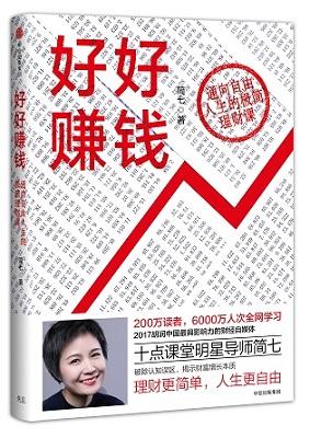 """""""简七理财""""新书《好好赚钱》上市,理财就是理人生"""