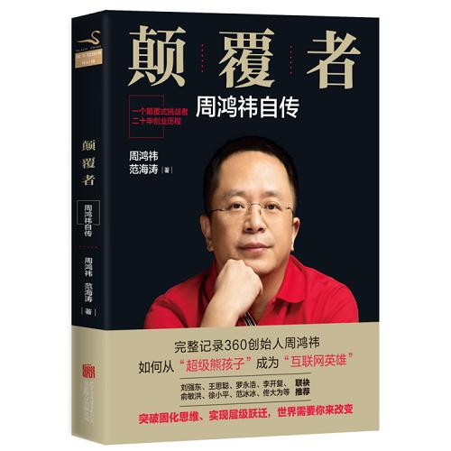周鸿祎里程碑作品《颠覆者》:一本书读懂互联网大佬及他所在的江湖