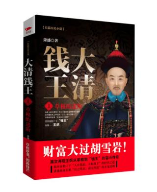 长篇历史政商小说《大清钱王1:草根的进阶》出版