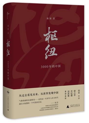 施展新作《枢纽》出版:升级中国人历史认知