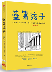 《蓝筹孩子》近日出版 讲述家庭理财教育点滴