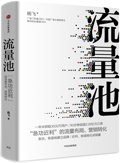 《流量池》:广告门年度CMO杨飞新书上市,详述移动营销的品效合一