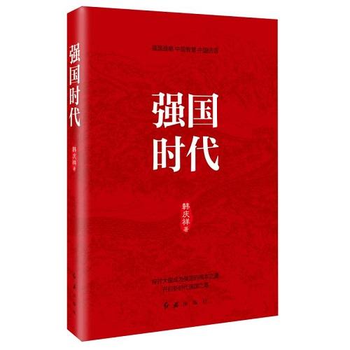 《强国时代》新书首发