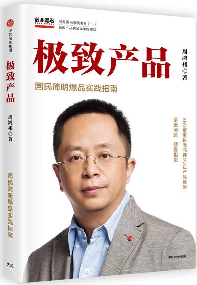 周鸿祎新书《极致产品》出版 首次系统阐述20年产品心经