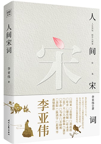 李亚伟新作《人间宋词》出版