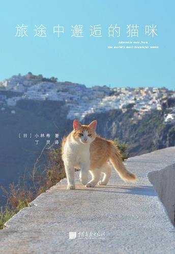 《旅途中邂逅的猫咪》出版 跟随猫咪畅游世界