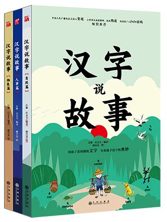 《汉字说故事》系列图书出版 开启孩子的阅读之门