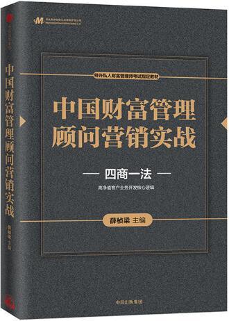 《中国财富管理顾问营销实战》新书发布会在京举行