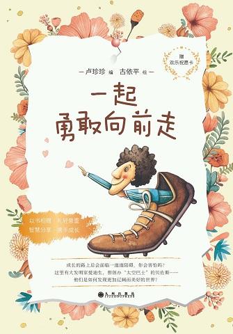 少儿辅助读物《一起勇敢向前走》出版