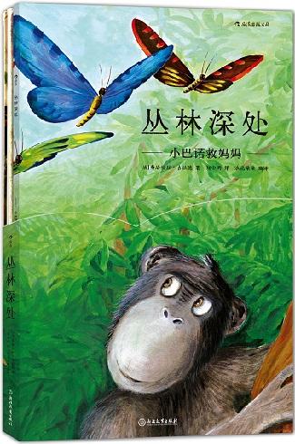 《丛林深处》出版 带领读者走进非洲热带雨林