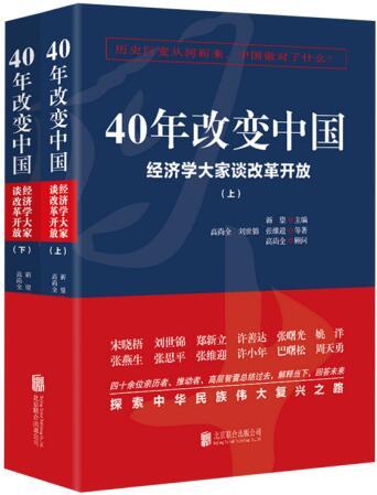 学大家重新检视中国改革开放所走过的道路,详细回顾和梳理40年的成就