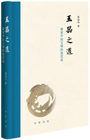《玉器之道》:以玉器研究贯通华夏八千年史