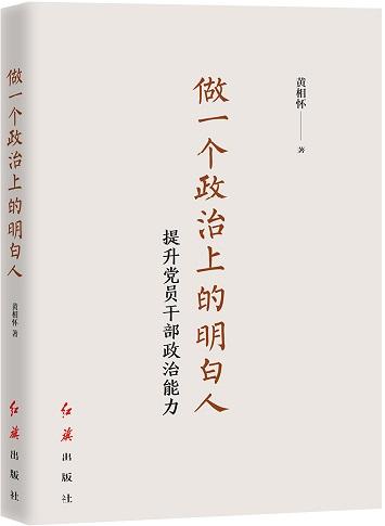 《做一个政治上的明白人》出版发行