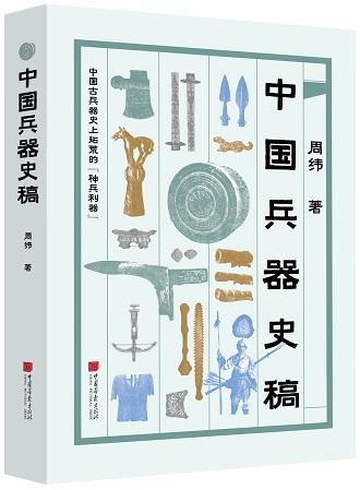 中国古兵器集大成之作《中国兵器史稿》出版