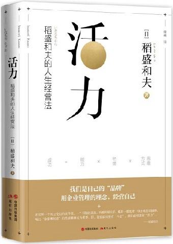 稻盛和夫《活力》出版:把人生当成自己的创业公司来经营